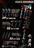 Bad Panda Rear Shock Ss Version Universal Parts