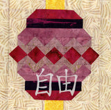 Chinese Lantern Freedom quilt block pattern finished photo features the mauve and red purple lantern with diamond shapes and Chinese symbol for Freedom.  Buy at Raspberry Lane Crafts.