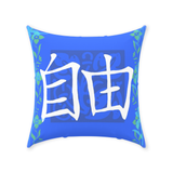 Chinese Freedom Symbol Throw Pillows