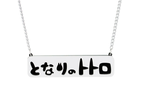 Totoro Credits Necklace