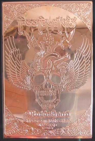 2011 Foo Fighters & Motorhead - Missoula Embossed Copper Concert Poster by Emek