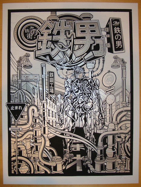 "2013 ""Tetsuo"" - Silkscreen Movie Poster by Jessie Philips"