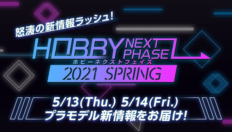 HOBBY NEXT PHASE 2021 TO REVEAL NEW GUNPLA AND MORE!