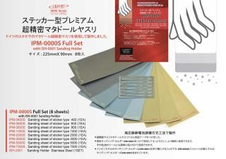 Infini Sanding Sheet of Sticker type (Full Set 8 EA)
