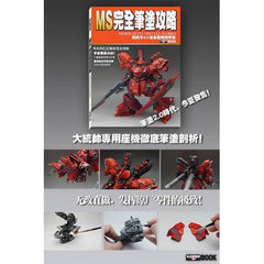 MS MOBIL SUITS PAINTBRUSH DRAW GUIDE BOOK -  Chinese Edition