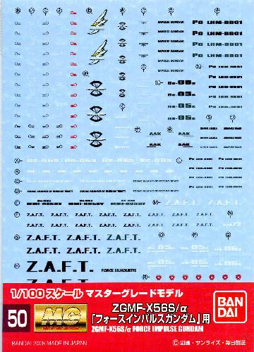 Gundam Decal 50 - MG Force Impulse Gundam