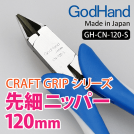 GodHand - Craft Grip Series Tapered Nippers 120mm