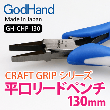 GodHand - Craft Grip Series Flat Nose Pliers 130mm