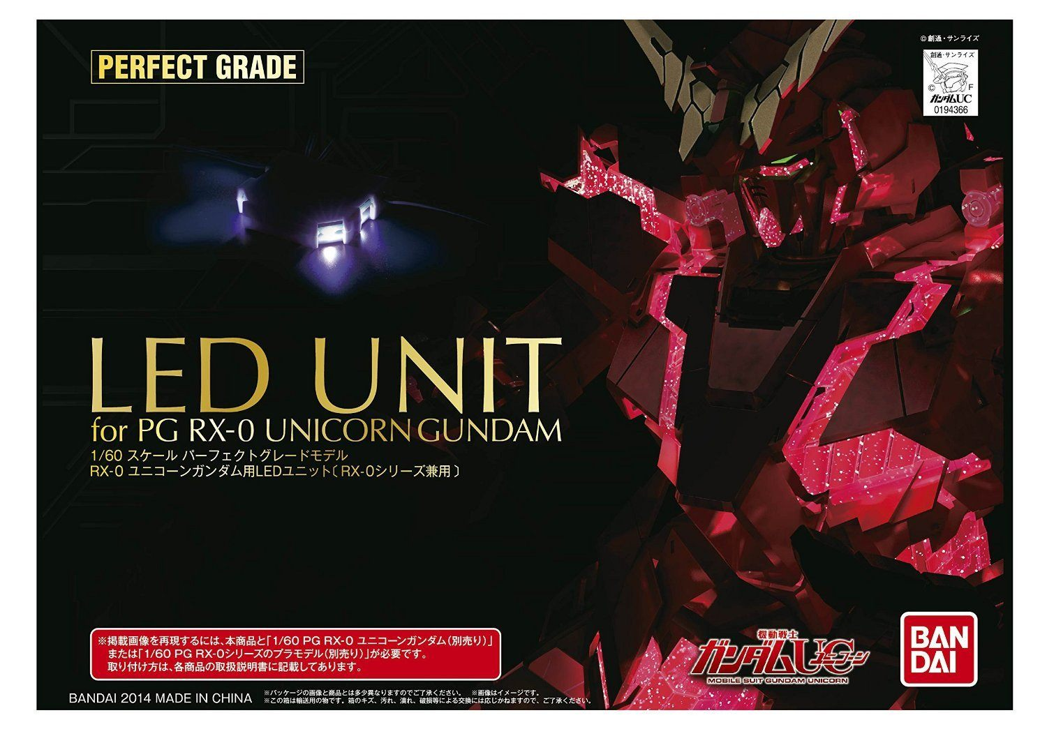 PG RX-0 Unicorn Gundam LED Unit