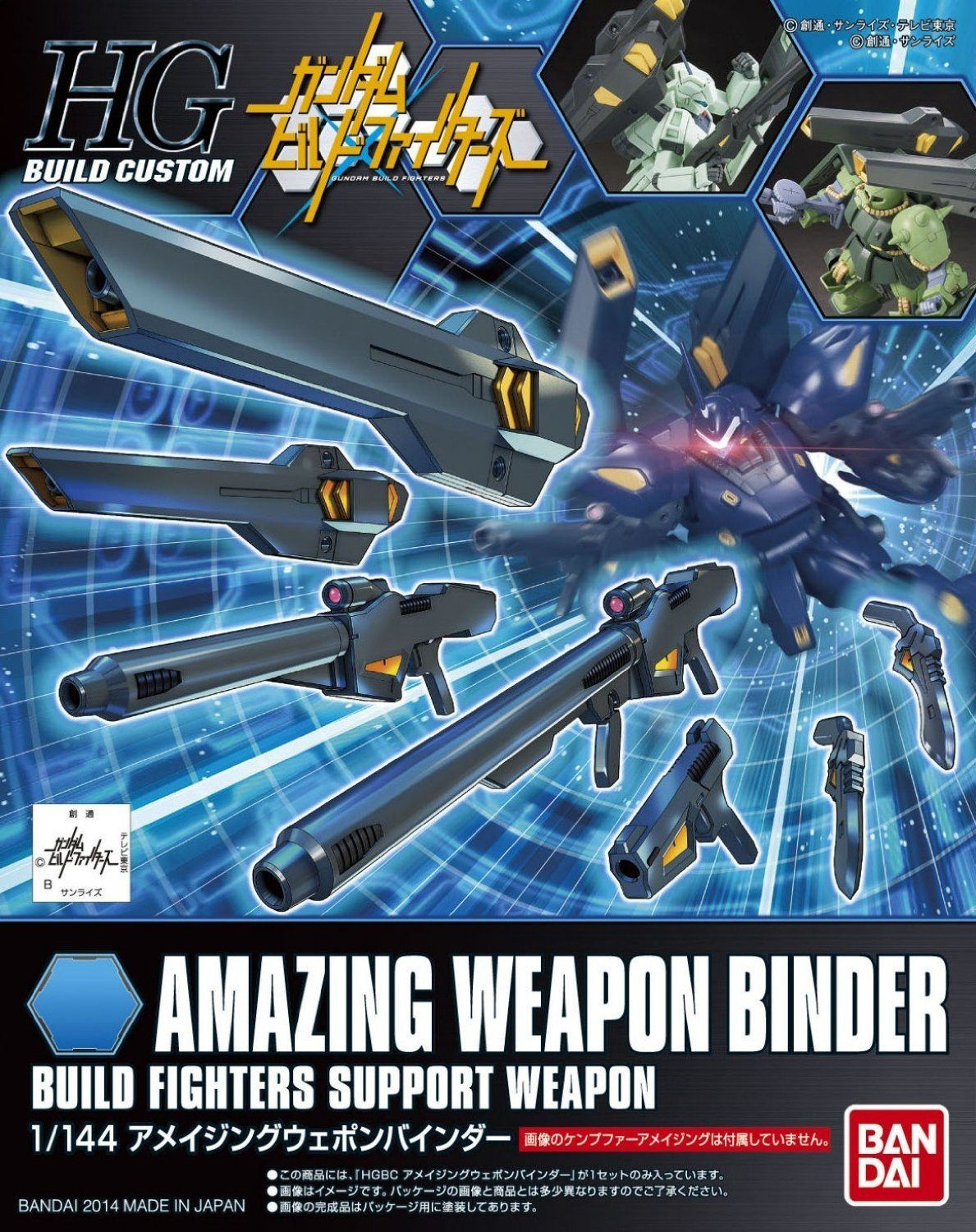 HGBC 1/144 Amazing Weapon Binder