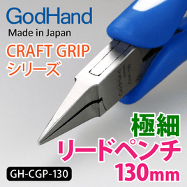 GodHand - Craft Grip Series Fine Lead Pliers 130mm