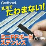 GodHand - Stainless-Steel FF Bord (Set of 4) Width: 10mm