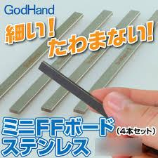GodHand - Stainless-Steel FF Bord (Set of 4) Width: 6mm