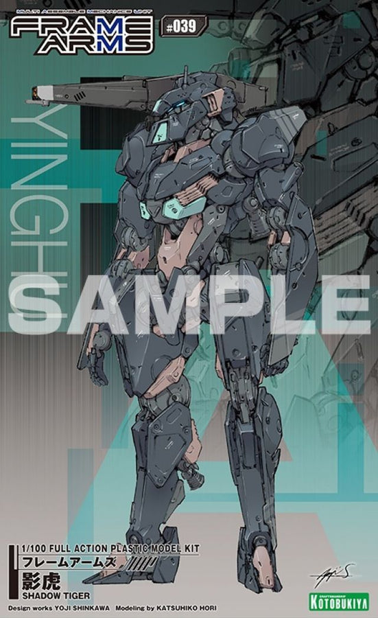 Frame Arms Shadow Tiger Plastic Model Kit