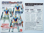 1/144 HGUC Gunpla Starter Set 2: Gundam Version G30th & Gundam Marker