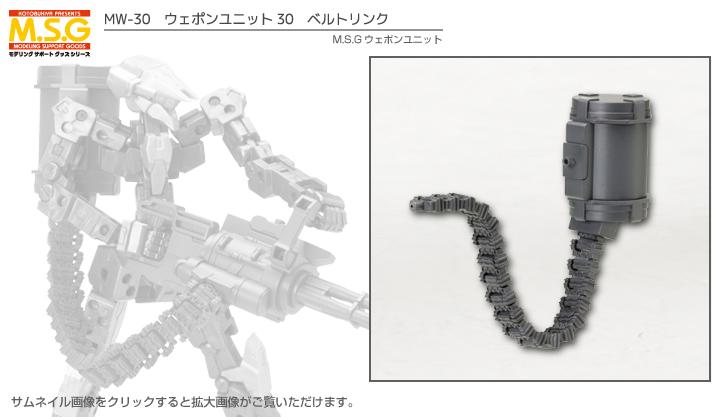 M.S.G Weapon Unit MW30 Belt Link Kotobukiya