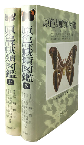 Icones Heterocerorum Japonicorum in Coloribus Naturalibusm, in 2 volumes, complete
