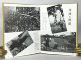Bird Hunting Methods in Japan: A photographic record (in Japanese) + Photographic Record of Bird Hunting in Japan (complete English translation), in 2 volumes