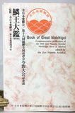 Book of Great Nishikigoi, Book 2: Commemorative publication of the 18th Zen Nippon Airinkai Nishikigoi Show in Imabari