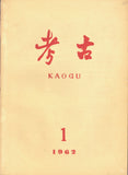 Kaogu (Journal of Archaeology), 1962 (volume 1) to 1990 (volume 3), issued in 157 separate volumes