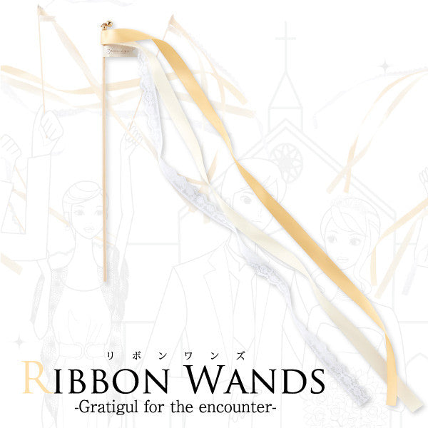 Ribbon Wands 30pcs (Camel)