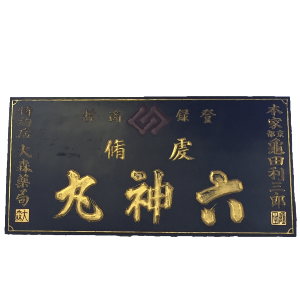 Chinese Black Lacquer Pharmacy Druggist Sign