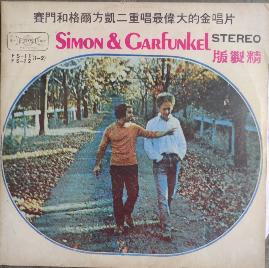 Sounds Of Silence By Simon & Garfunkel  (Used Vinyl) VG