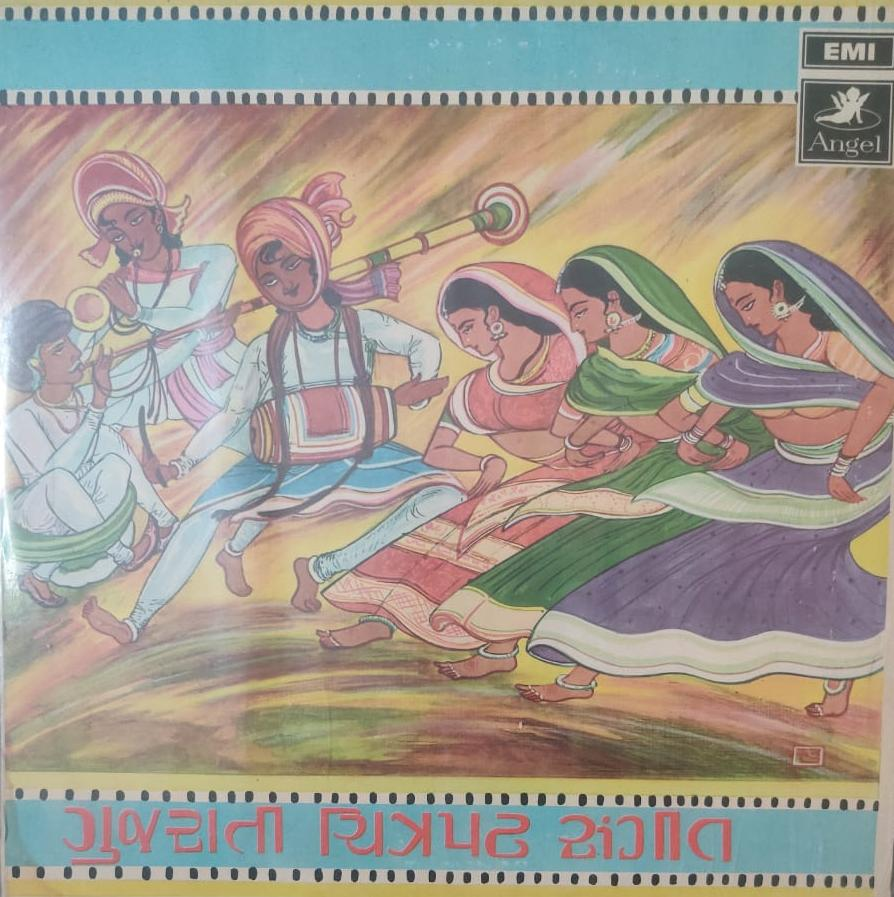 ‎ Gujarati Film Songs - Various  (Used LP) VG+