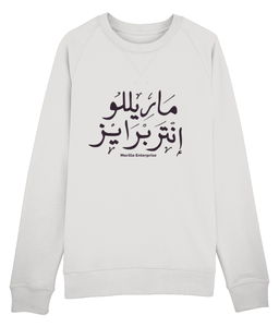 MORILLO ENT ARABIC LOGO FRENCH TERRY SWEATSHIRT Clothing - MORILLO ENTERPRISE