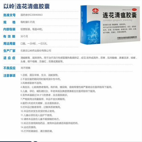 96 Pills LianHua QingWen JiaoNang Capsule Cold Remedy, For influenza 连花清瘟胶囊 以岭 - Feedfend - fistcase