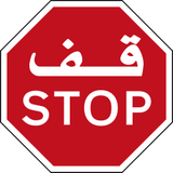 united arab emirates stop sign