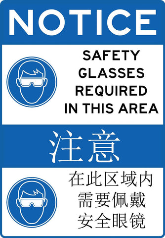 "SAFETY GLASSES REQUIRED sign English and Chinese 7""x 10"" - Sign Wise"