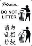 Please Do Not Litter Chinese/English - Sign Wise