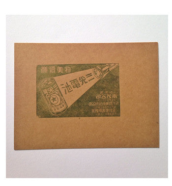 Letterpressed - Postcard (San Guang Battery)