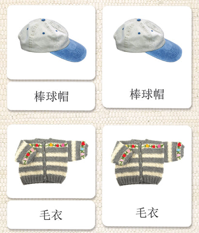 Chinese Clothing 3-Part Reading