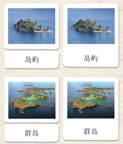 Chinese Land & Water 1: 3-Part Reading - Maitri Learning