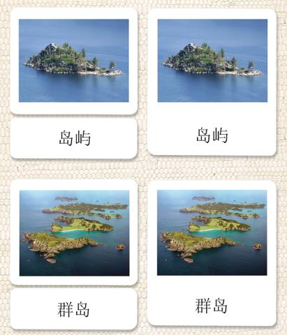 Imperfect Chinese Land & Water 1: 3-Part Reading - Maitri Learning