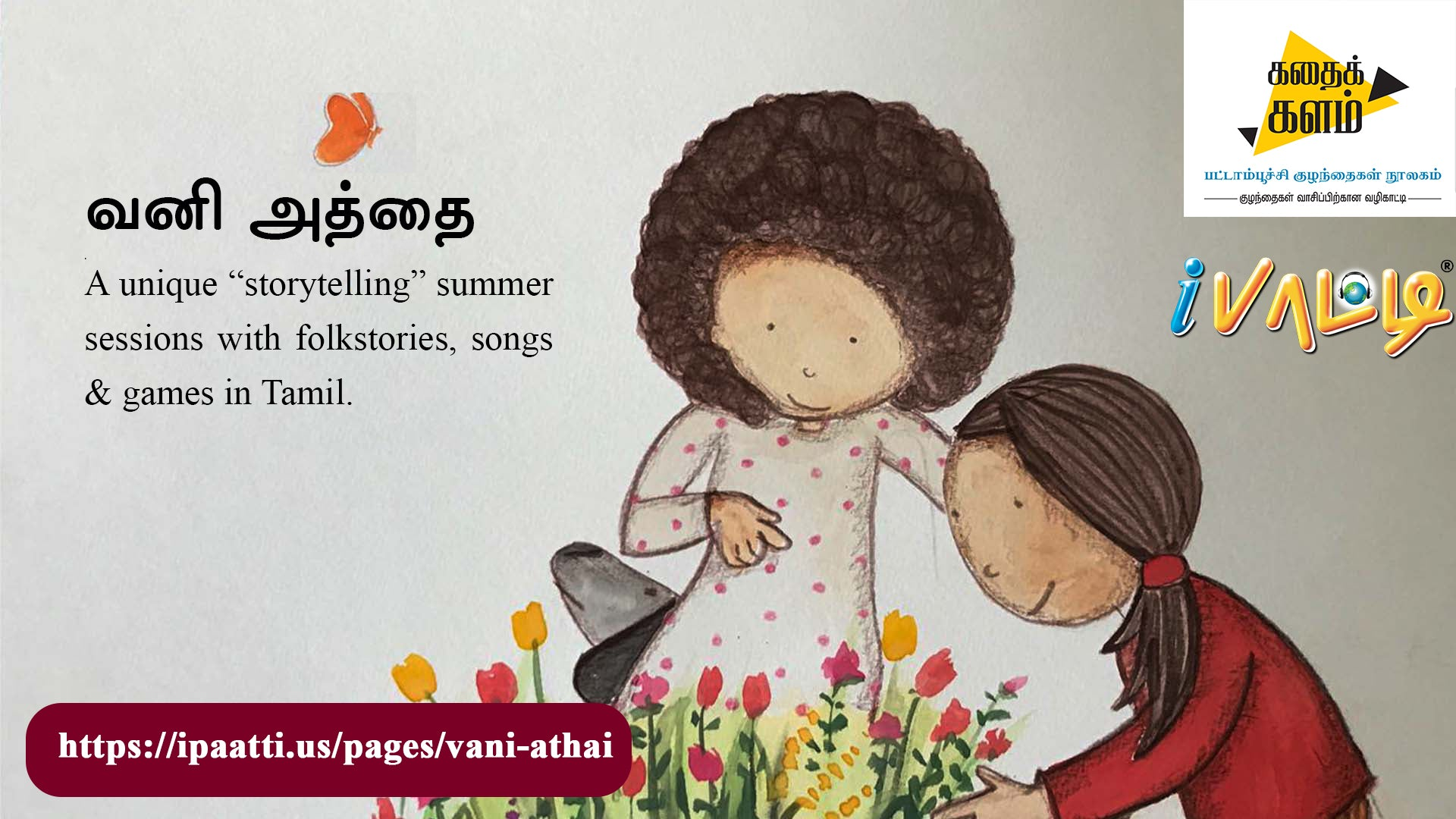 வனி அத்தை  - Parents workshop & Storytelling session