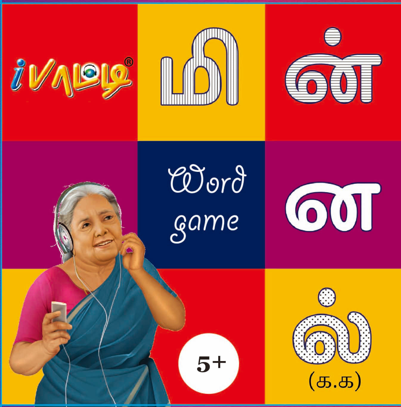 மின்னல் | Tamil Word Game - ipaattiusa