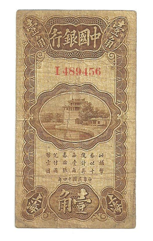 China 10 cents very rare