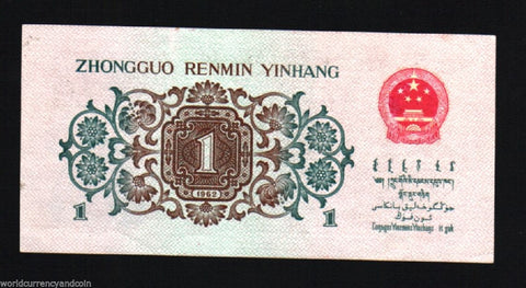 CHINA 1 JIAO P877a 1962 UNC BACK GREEN RARE WORLD CURRENCY BANKNOTE