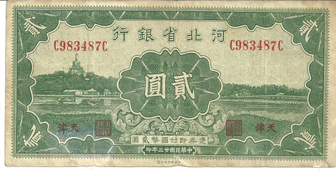 "CHINA VERY RARE 2 YUAN ""BANK OF HOPEI"" 1934 S 1730 BANKNOTE"