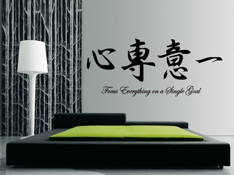 "Japanese Kanji ""Focus Everything on a Single Goal"""