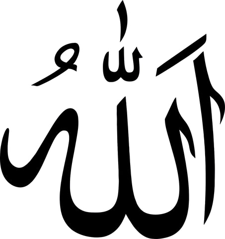 Allah (Arabic Symbol) Stickers
