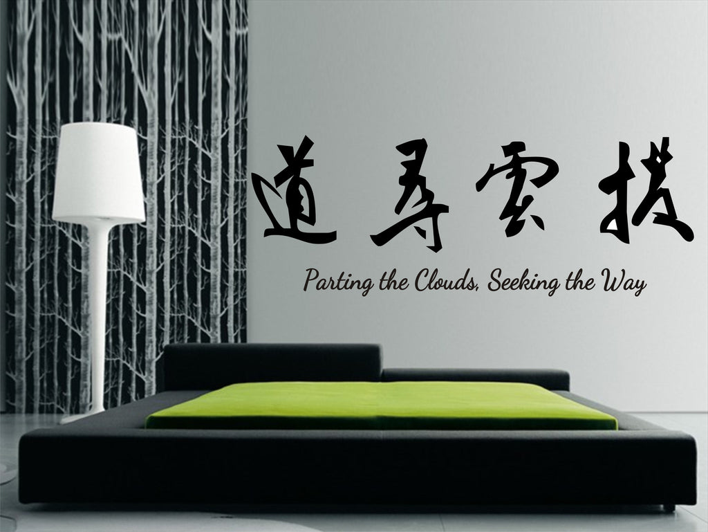 parting the clouds wall art sticker