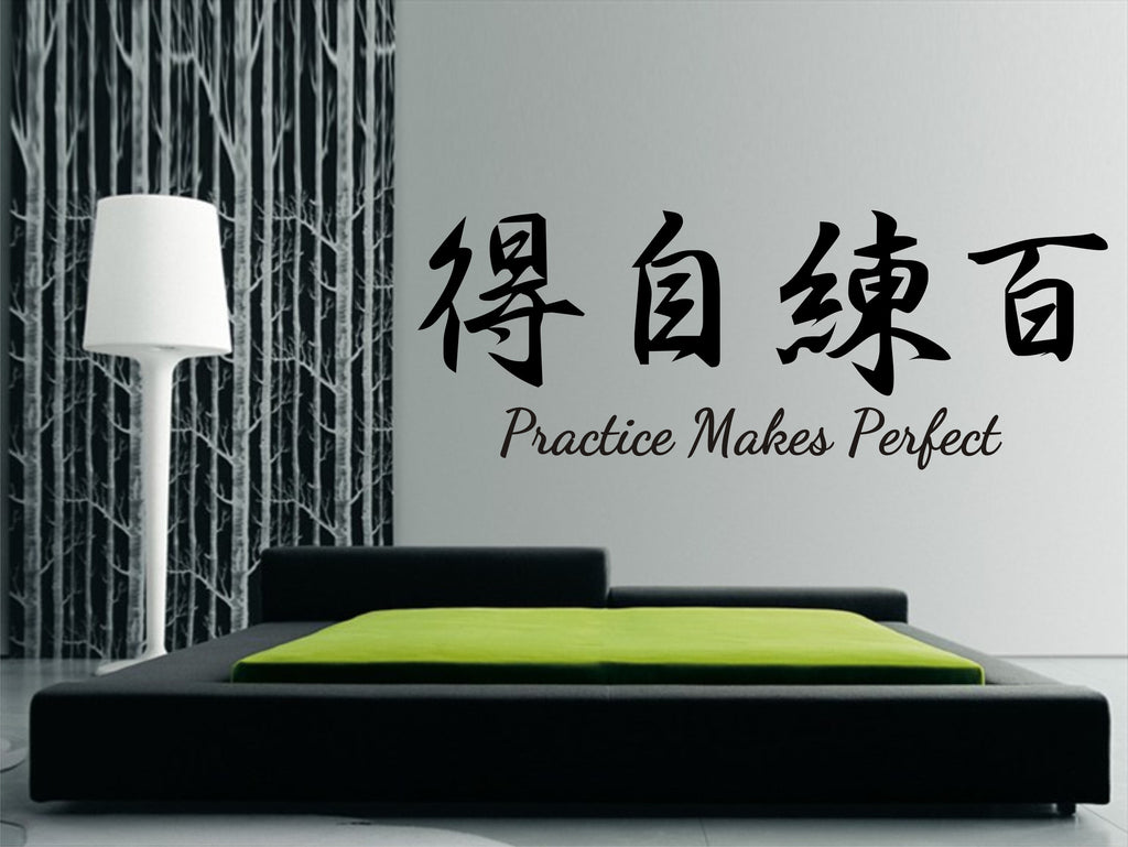practice makes perfect wall art sticker
