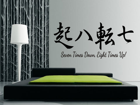 "Japanese Kanji ""Seven Times Down, Eight Times Up"""