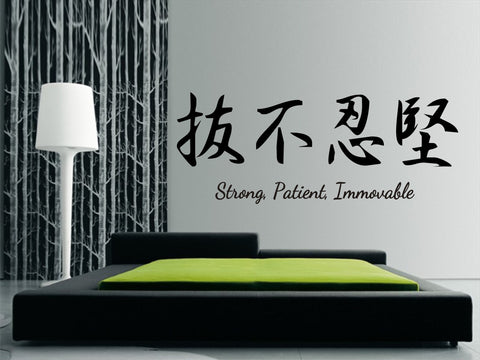 "Japanese Kanji ""Strong, Patient, Immovable"""