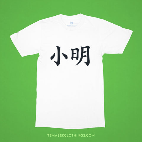 Temasek Clothings - Little Ming T-shirt - 1