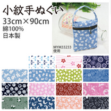 Tenugui (手ぬぐい) hand wiping cloths - MYM33221 - FoodCraft Online Store